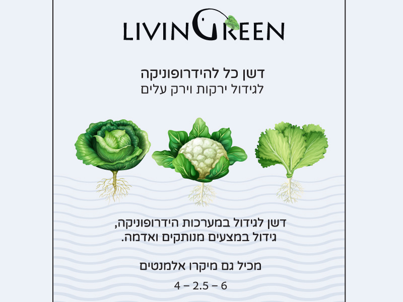 דשן הידרופוני LivinGreen